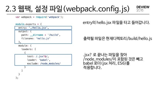 2.3 hello.jsx (ES6) ES6 import 상속기반의 인터페이스