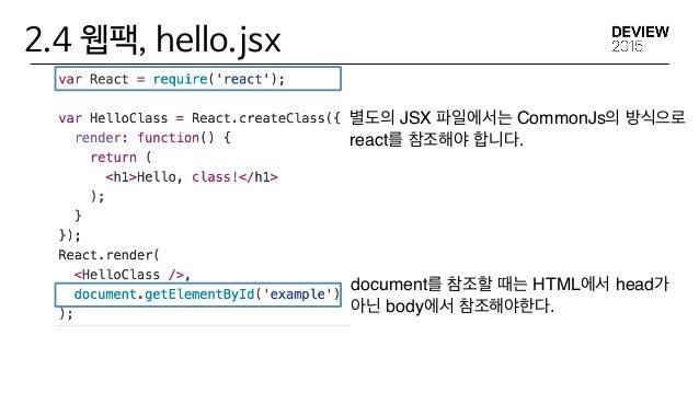 2.4 Hot Module Replacement 동적으로 코드 모듈을 교체하는 기법. Hot Module Replacement를 지원하는 모듈은 업데이트를 가지고 있다.  - 업데이트 메니페스트 (json)  - 하나 ...