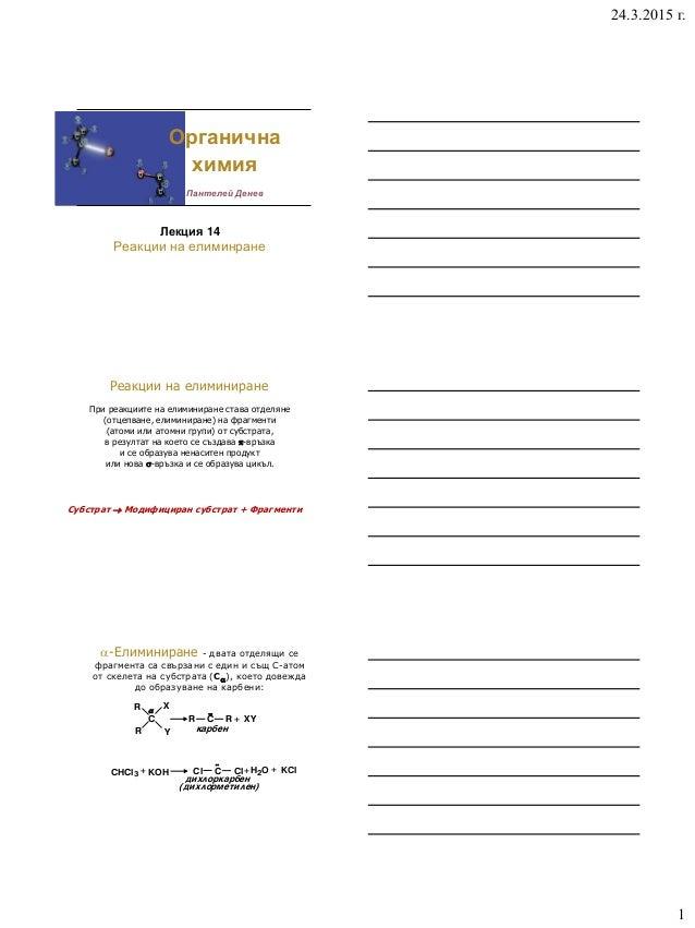 24.3.2015 г. 1 Лекция 14 Реакции на елиминране Органична химия Пантелей Денев Реакции на елиминиране При реакциите на елим...