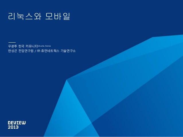 리눅스와 모바일  우분투 한국 커뮤니티Ubuntu Korea 한상곤 전임연구원 / ㈜ 휴먼네트웍스 기술연구소