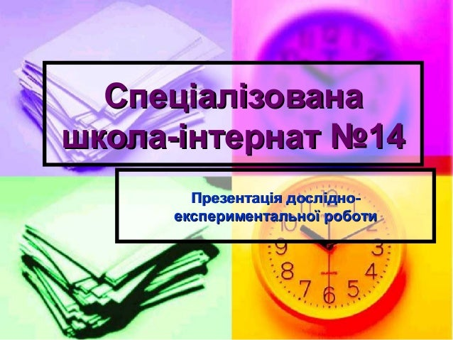 СпеціалізованаСпеціалізованашкола-інтернат №14школа-інтернат №14Презентація дослідно-Презентація дослідно-експериментально...
