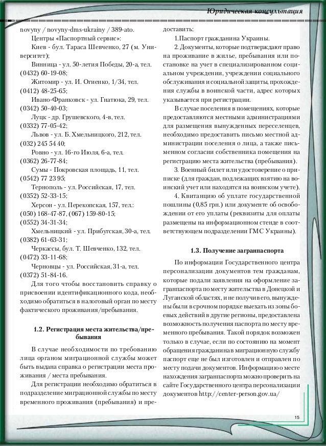 юридическая консультация житомир