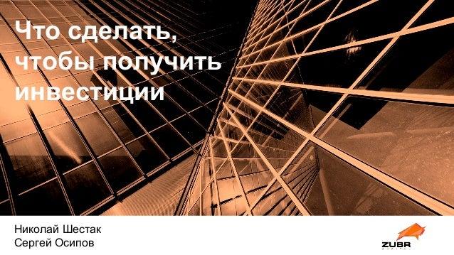 Что сделать, чтобы получить инвестиции Николай Шестак Сергей Осипов