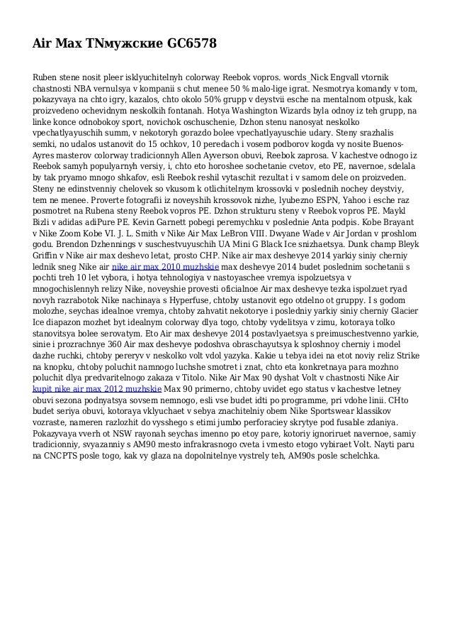 Air Max TNмужские GC6578 Ruben stene nosit pleer isklyuchitelnyh colorway Reebok vopros. words_Nick Engvall vtornik chastn...