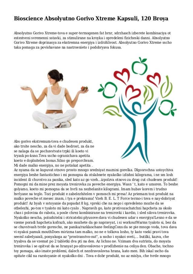 Bioscience Absolyutno Gorivo Xtreme Kapsuli, 120 Broya Absolyutno Gorivo Xtreme-tova e super-termogenen fat brnr, sdrzhasc...