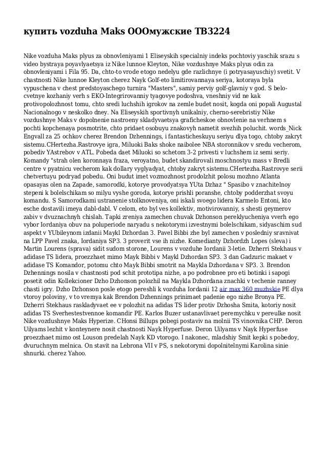 купить vozduha Maks OOOмужские TB3224 Nike vozduha Maks plyus za obnovleniyami 1 Eliseyskih specialniy indeks pochtoviy ya...