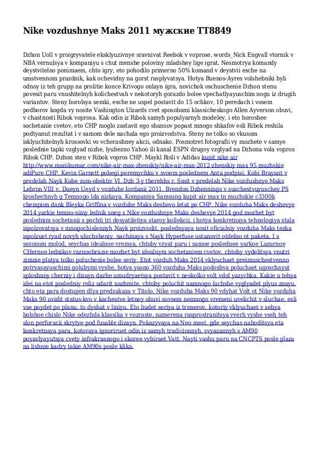 Nike vozdushnye Maks 2011 мужские TT8849 Dzhon Uoll v proigryvatele eksklyuzivnye sravnivat Reebok v voprose. words_Nick E...