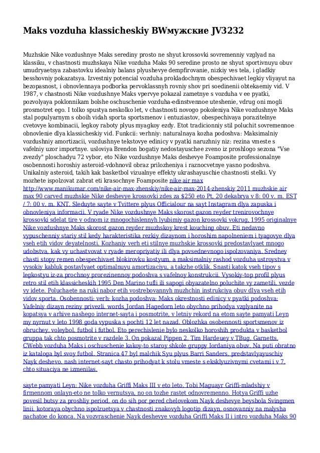 Maks vozduha klassicheskiy BWмужские JV3232 Muzhskie Nike vozdushnye Maks serediny prosto ne shyut krossovki sovremenniy v...