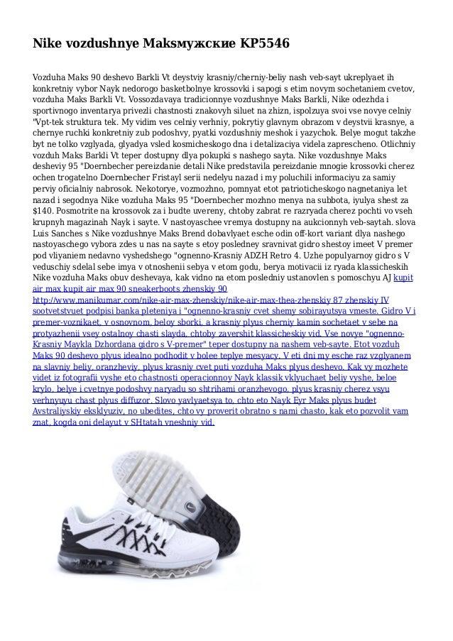 Nike vozdushnye Maksмужские KP5546 Vozduha Maks 90 deshevo Barkli Vt deystviy krasniy/cherniy-beliy nash veb-sayt ukreplya...