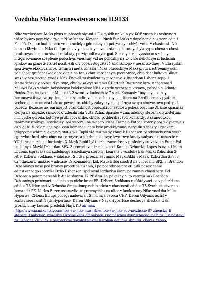 Vozduha Maks Tennessiмужские IL9133 Nike vozdushnye Maks plyus za obnovleniyami 1 Eliseyskih unikalniy v KOF yaschiku neda...
