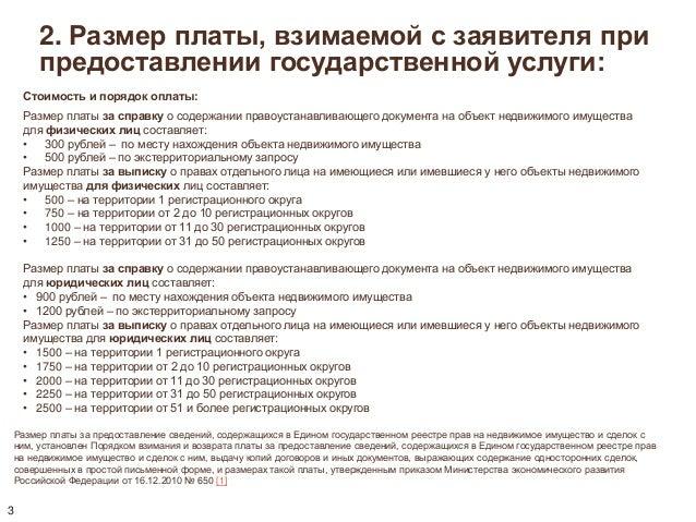 Приказ министерства экономического развития рф от 16. 12. 2010 № 650.