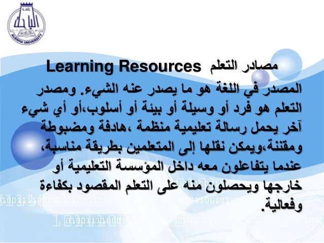 مقرر مصادر التعلم والمعلومات 1435 Slide 2
