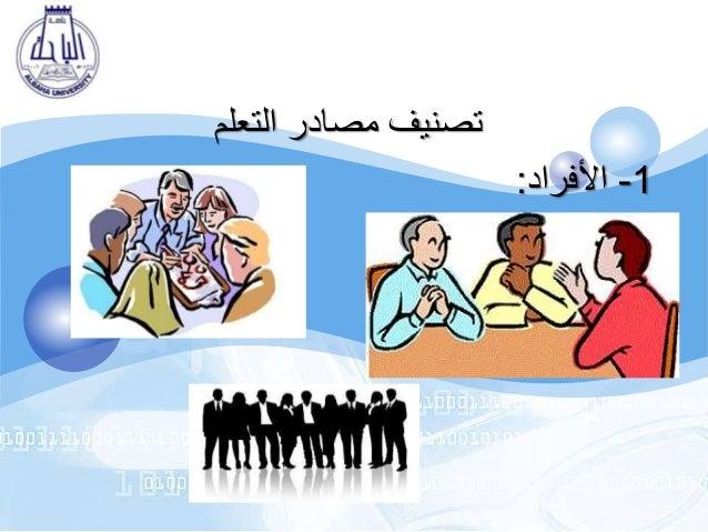 LOGO  تصنيف مصادر التعلم  -1 الأفراد: