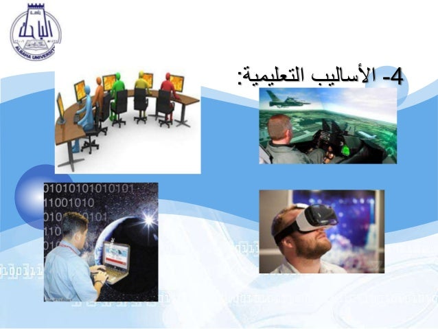 LOGO  -4 الأساليب التعليمية: