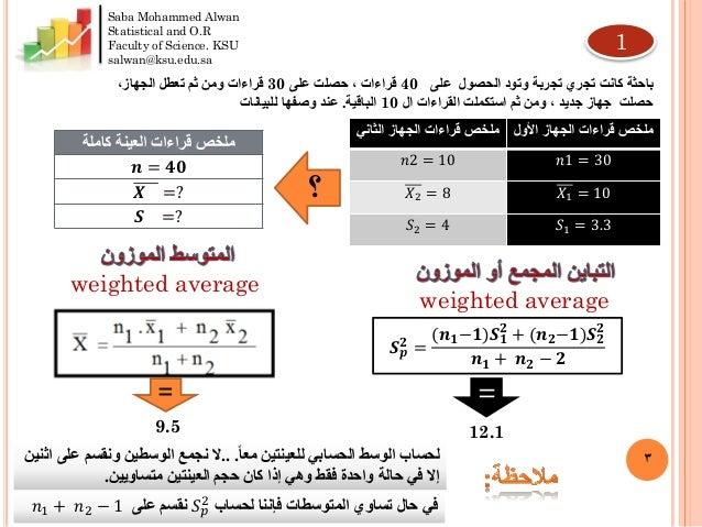 اختيار التحليل الاحصائي المناسب 1435 -الورشة الثانية Slide 3