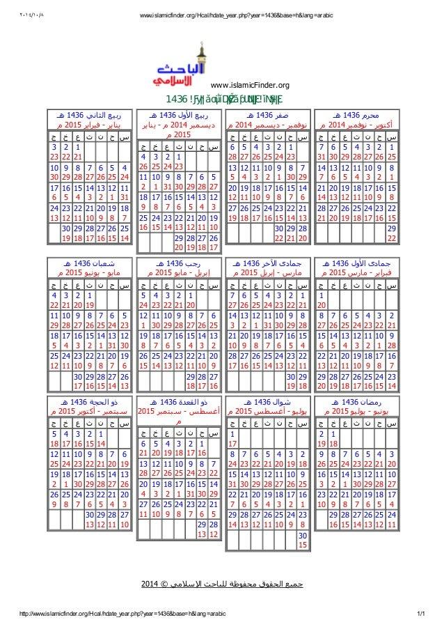 ٢٠١٤/١ ٠/٨ www.islamicfinder.org/Hcal/hdate_year.php?year=1436&base=h&lang=arabic  www.islamicFinder.org  التقويم الهجري/ا...