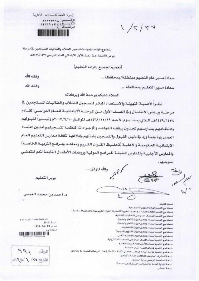 http://www.thaqfny.com/?p=137058تعميم قبول وتسجيل الطلاب المستجدين والطالبات بالصف الاول للعام 1438 1439
