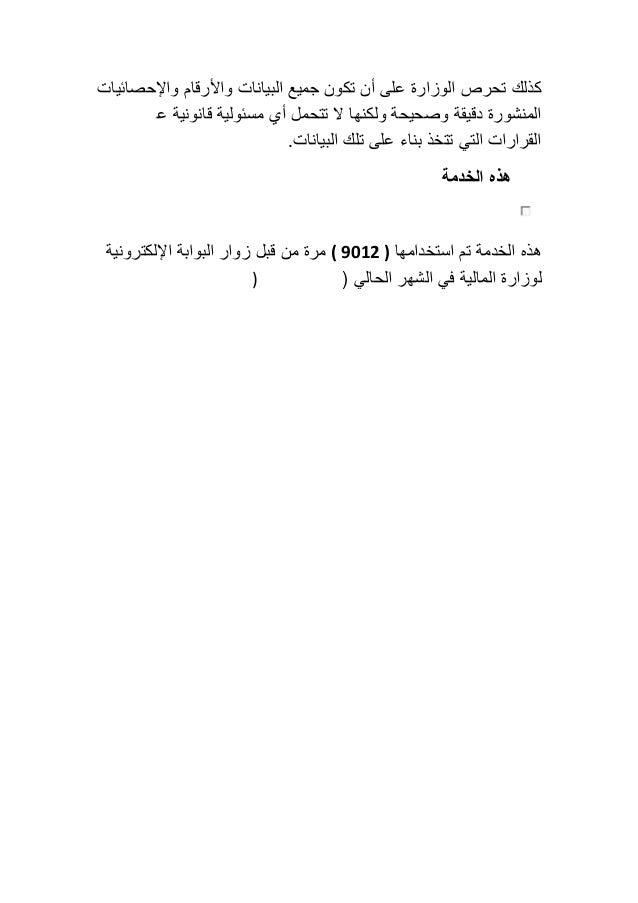 نموذج إعفاء بنك التسليف برقم الهوية 1440 https://www.thaqfny.com/?p=243222 Slide 3