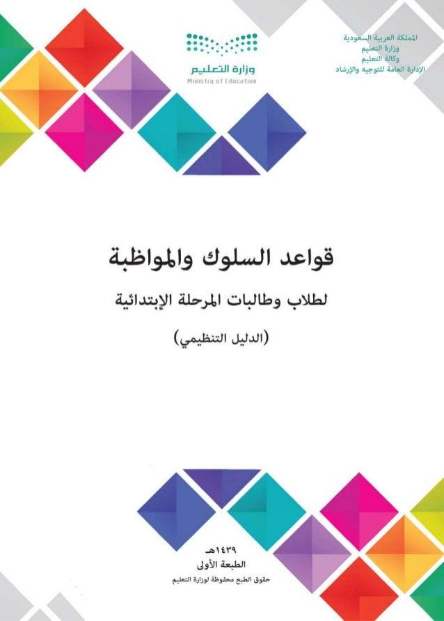 الدليل التنظيمي لقواعد السلوك والمواظبة للمرحلة الابتدائية 1439هـ من