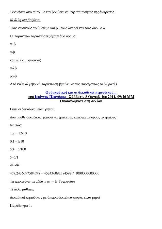 0,33333333333......... (οι τελείες δείχνουν το ατελεύτητο. Μπορεί να τους γράψουμε και 0,3 με περισπωμένη στο 3. Εδώ, σε α...