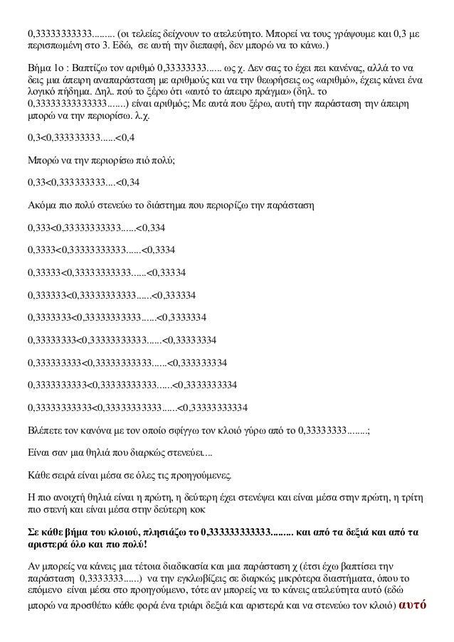 οδηγεί στην ύπαρξη ΕΝΟΣ ΑΡΙΘΜΟΥ. Αν μπορώ να κάνω αυτή την διαδικασία, να εγκλωβίζω διαρκώς την «οντότητα» 0,333333333.......