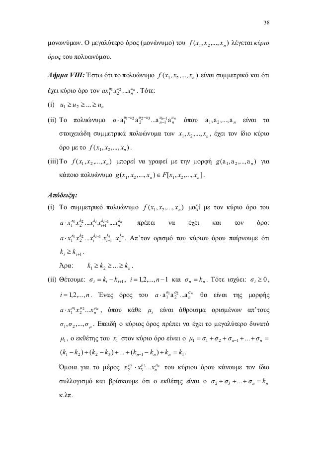 Πλατάρος-Γιάννης-μικρές-μαθηματικές-εργασίες-1-από-6 (Σελίδες 144)