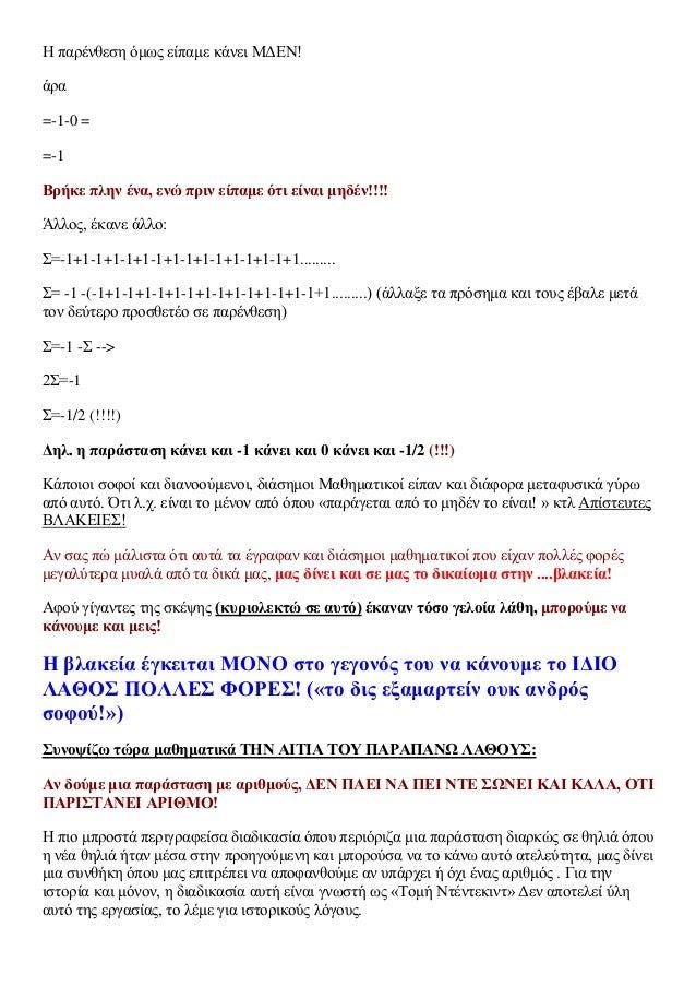 Συνεχίζω αυτό που άφησα στην μέση: χ=0,3333333333333............. 10χ=3,33333333333333.............. (αφαιρώ κατά μέλη, απ...