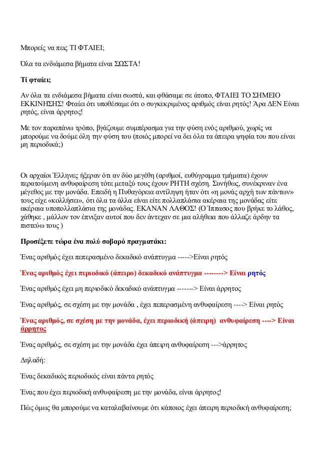 (ΣΥΝΕΧΙΖΕΤΑΙ) Επεξεργασία   Διαγραφή   Μόνιμος σύνδεσμος [ Τροποποιημένο: Τρίτη, 25 Οκτωβρίου 2011, 08:52 ΜΜ ] Comments (0...