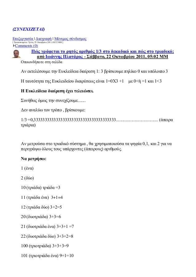 Πώς γράφεται το ρητός αριθμός 1/3 στο δεκαδικό και πώς στο τριαδικό; από Ιωάννης Πλατάρος - Σάββατο, 22 Οκτωβρίου 2011, 05...