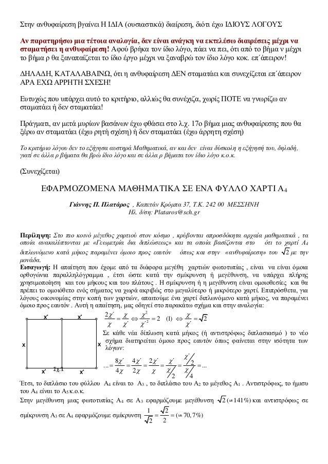 δ α δ-α 3α-2δ 5δ-7α 17α-12δ 29δ-41α Κατασκευή του Α4 : Η σχέση (1) δείχνει λόγο πλευρών των οποίων τα τετράγωνα έχουν λόγο...