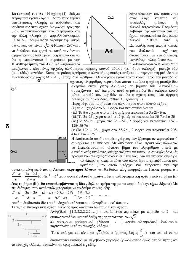 Πλευρικοί και διαμετρικοί αριθμοί: Οι Αριθμοί που εμφανίζονται ως συντελεστές στα δ και α λέγονται «πλευρικοί» και «διαμετ...