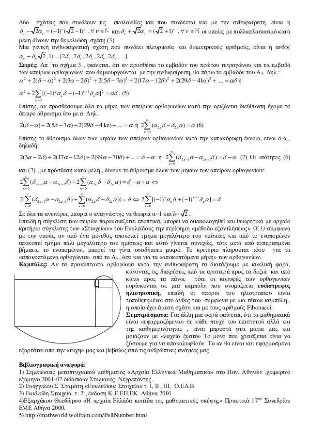 6) http://users.tellurian.net/hsejar/maths/pell/ 7) http://numbers.computation.free.fr/Constants/Sqrt2/sqrt2.html Abstract...