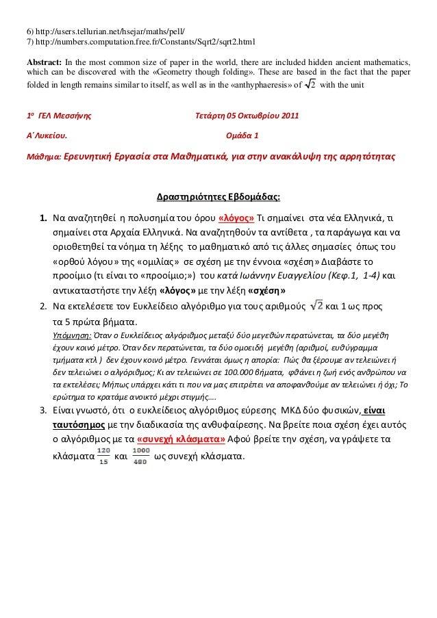 Γιάννης Πλατάρος -Μαθηματικός Μεσσήνη 22/11/2006 Διδακτικά εμπόδια στην έννοια της ασύμπτωτης συνάρτησης Λέγοντας τον όρο ...