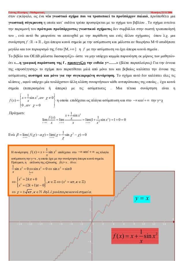 Γιάννης Πλατάρος -Μαθηματικός Μεσσήνη 22/11/2006 ΑΠΑΝΤΗΣΗ: Αν π.χ. ( ) 2 /f x x xσυν= + , τότε ( ) = + = +∞→+∞→ x xx x xf ...