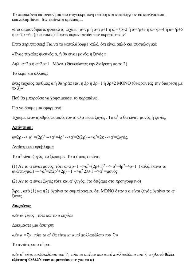 Τι αριθμούς χρησιμοποιούμε όταν μετράμε; από Ιωάννης Πλατάρος - Σάββατο, 1 Οκτωβρίου 2011, 11:20 ΠΜ Οποιονδήποτε στη σελίδ...