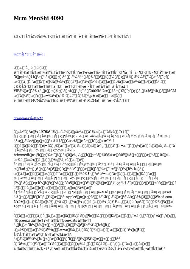 """Mcm MenShi 4090 保留 將復古看看在æ™'尚隨è'—è† å›Šæ""""¶è—ï¼ˆåœ–片) mcm台灣專櫃 這是常見 之間 零售å•..."""