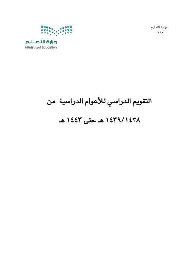 التعليم وزارة 082 الدراسي التقويمالدراسية لألعواممن 8348/8341حتى هـ8334هـ