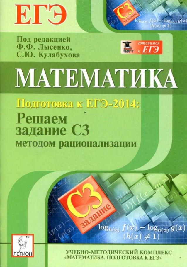 подг. 1 гиа-2017_ред. 9кл. математика. часть лысенко, решебник. кулабухов