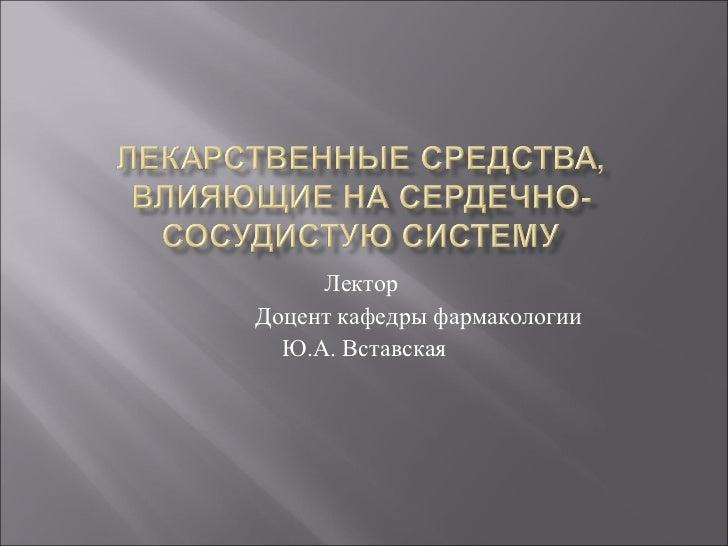 Лектор  Доцент кафедры фармакологии Ю.А. Вставская