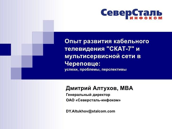 """Опыт развития кабельного телевидения """"СКАТ-7"""" и мультисервисной сети в Череповце:  успехи, проблемы, перспективы..."""