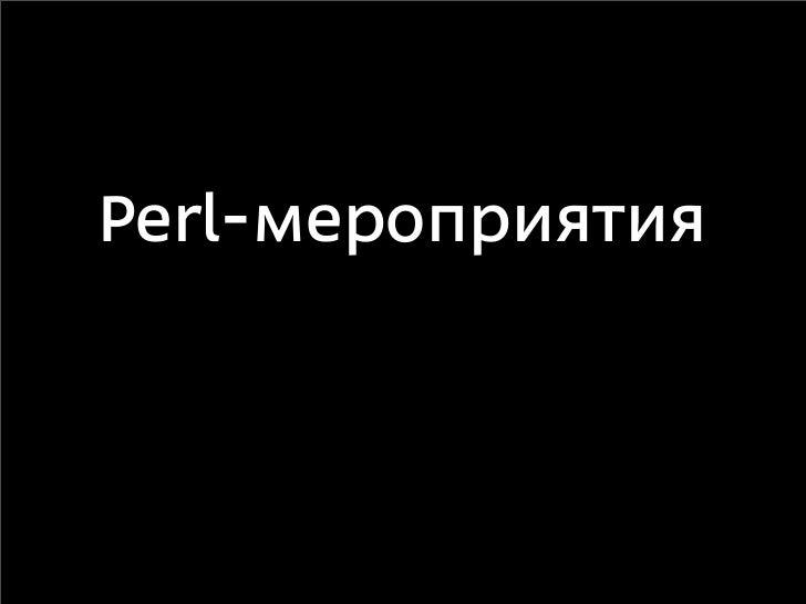 Perl-мероприятия