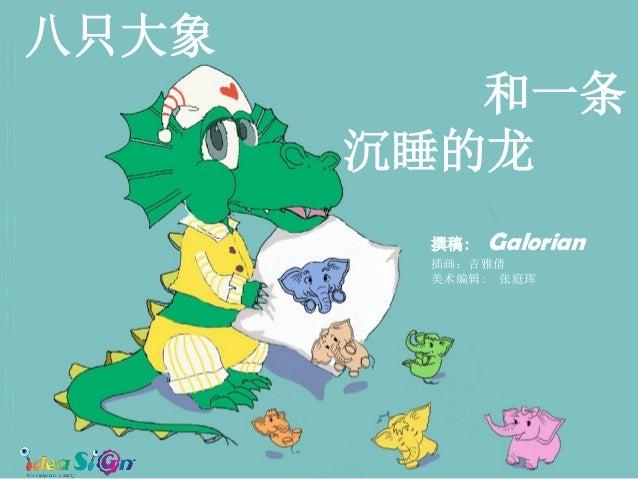 撰稿: Galorian 插画:吉雅倩 美术编辑: 张庭珲 八只大象 和一条 沉睡的龙