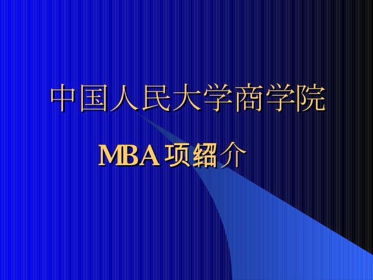 中国人民大学商学院 MBA 项目介绍