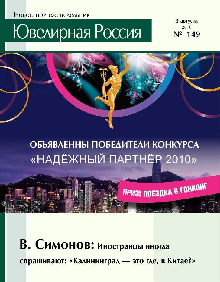 Новостной еженедельник                                         3 августа  Ювелирная Россия                          2010  ...