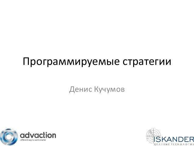 Программируемые стратегии Денис Кучумов