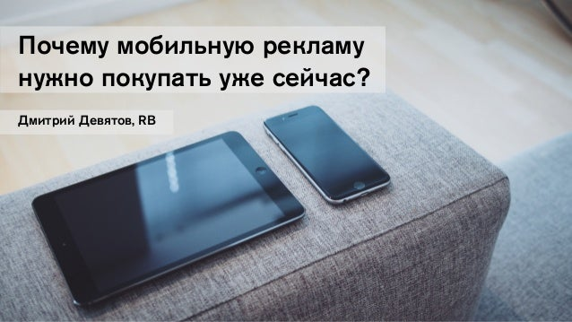 Почему мобильную рекламу нужно покупать уже сейчас? Дмитрий Девятов, RB