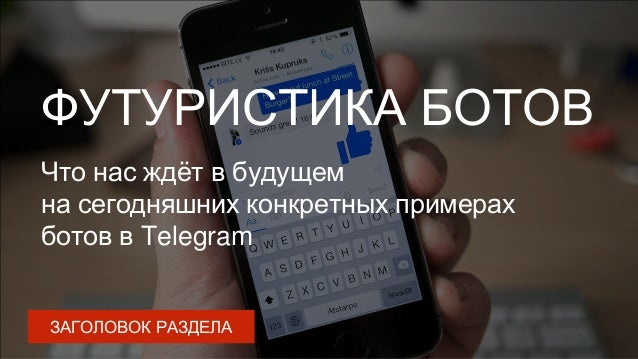ФУТУРИСТИКА БОТОВ ЗАГОЛОВОК РАЗДЕЛА Что нас ждёт в будущем на сегодняшних конкретных примерах ботов в Telegram