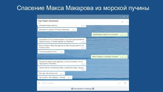 Спасение Макса Макарова из морской пучины