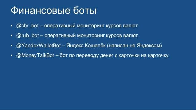 Финансовые боты • @cbr_bot – оперативный мониторинг курсов валют • @rub_bot – оперативный мониторинг курсов валют • @Yande...