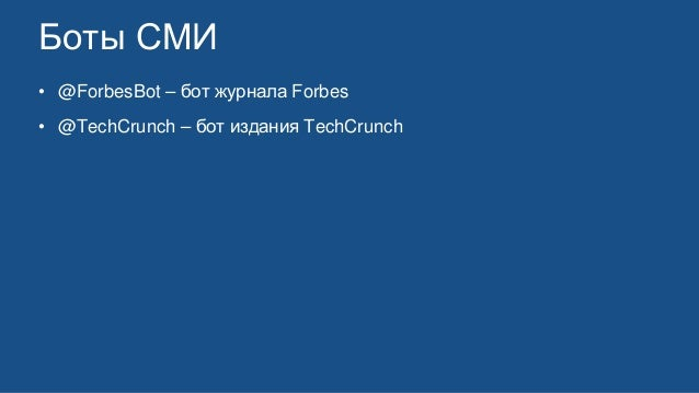 Боты СМИ • @ForbesBot – бот журнала Forbes • @TechCrunch – бот издания TechCrunch
